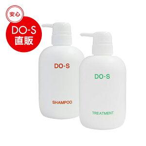 DO-Sシャンプー&トリートメント500mlセット