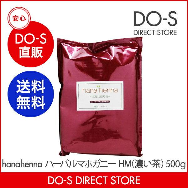 hanahenna ハーバルマホガニー HM(濃い茶) 500g 髪に優しい天然染料白髪染め天然成分100%ハナヘナ染めるだけでなくトリートメント効果も抜群です!