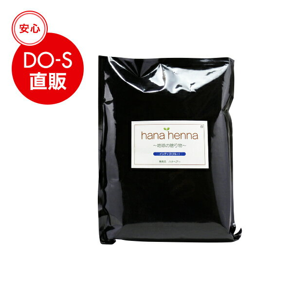 hanahenna インディゴ ID(ブルー) 500g 髪に優しい天然染料白髪染め天然成分100%ハナヘナ(インディゴ)
