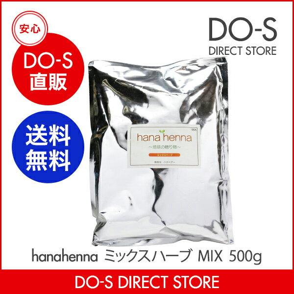 hanahenna ミックスハーブ MIX 500g 【DO-S認証★正規販売店】ハナヘナに混ぜて使うとツヤ感がグンとアップします!