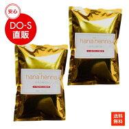 ハナヘナ(hanahenna)ハーバルブラウン100g2個セット