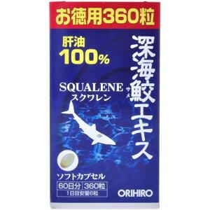 【オリヒロ】深海鮫エキス360粒