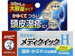 【第(2)類医薬品】 メンソレータム メディクイックH30ml