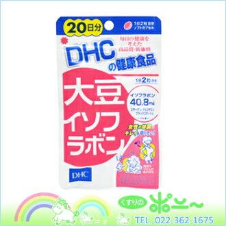 DHC 大豆異黃酮 40 粒 (20 分鐘)