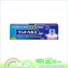 薬用 デントヘルスハミガキSP 90g【ライオン】【医薬部外品】【4903301176534】