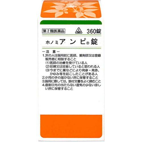 胃腸薬, 第二類医薬品 2 36034987474402270px