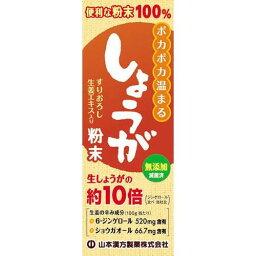【在庫セール】山本漢方 しょうが粉末100% 25g【山本漢方】【賞味期限:2023年8月】