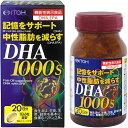 DHA1000 120粒【井藤漢方製薬】【498764549...