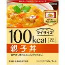 100kcal マイサイズ 親子丼 150g【大塚食品】【メール便2個まで】