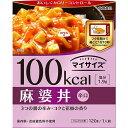 100kcal マイサイズ 麻婆丼 120g【大塚食品】【メール便2個まで】