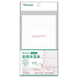 テルモ 基礎体温表 WOMAN℃ Book XX-ETRC3【テルモ】【メール便2個まで】