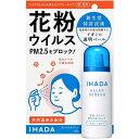 IHADA(イハダ)アレルスクリーンEX 50g【資生堂薬品】【4987415962702】【lp】