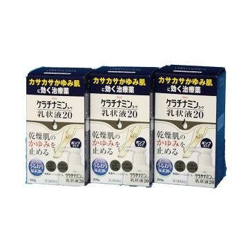 【第3類医薬品】ケラチナミン乳状液20 200g  3箱セット  新パッケージ かゆみを伴う乾燥性皮膚に
