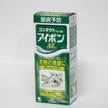 【第3類医薬品】アイボンクールAL d 洗眼薬 500ml花粉の季節に目をまるごと洗う  小林製薬