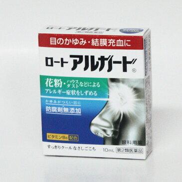 【第2類医薬品】ロートアルガード アレルギー用点眼薬  10mL  ロート製薬 【花粉症】★ メール便発送可能