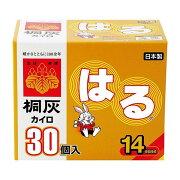 【桐灰化学】桐灰はる30ヶ入函(使い捨てカイロ)