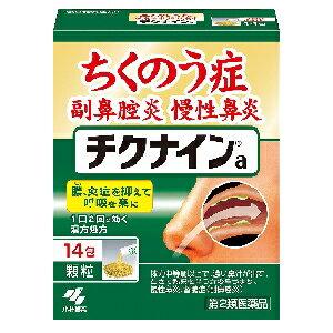 【第2類医薬品】《小林製薬》 チクナイン 14包 (ちくのう症のお薬)