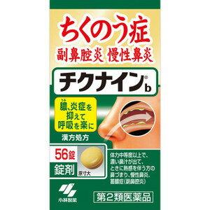【第2類医薬品】《小林製薬》 チクナインb 56錠 (蓄膿症・慢性鼻炎の改善)