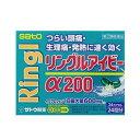 【指定第2類医薬品】 《佐藤製薬》 リングルアイビーα200 24カプセル (解熱鎮痛薬)