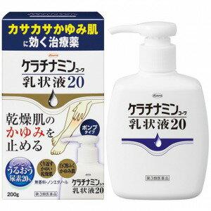 【第3類医薬品】《興和》 ケラチナミンコーワ乳状液20 200g (かゆみを伴う乾燥性皮膚に効く)