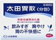 【第2類医薬品】《太田胃散》太田胃散<分包> 48包