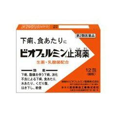 生薬・乳酸配合!《武田薬品》ビオフェルミン止瀉薬 12包 【第2類医薬品】(下痢止め)