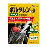 《ノバルティスファーマ》ボルタレンEXテープ21枚入(7×10cm)【第2類医薬品】鎮痛消炎テープ
