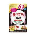 《井藤漢方製薬》 食べてもDiet 63日分 (378粒)...