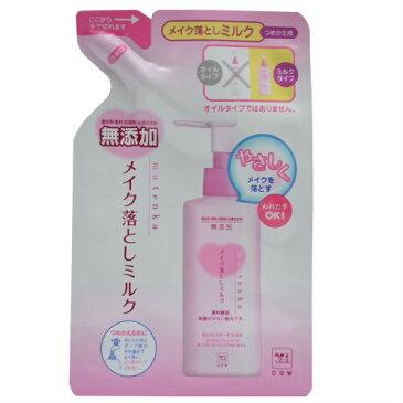 【牛乳石鹸】カウブランド 無添加メイク落としミルク 詰替用・130mL