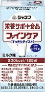 【キューピー】栄養サポート食品 ファインケアすっきりテイスト ミルク味 125ml