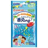 《KINCHO》虫よけ カオリング ブルー N フルーツの香り 30個入
