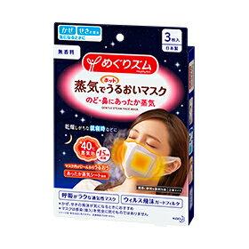 めぐりズム蒸気でホットうるおいマスク無香料[3枚入]