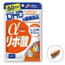 DHC アルファ−リポ酸 120粒 メール便対応商品 代引不可 1