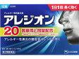 【第2類医薬品】 アレジオン20 12錠