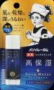 【メール便対応商品】 メンソレータム ディープモイスト(無香料) 4.5g 【代引不可】