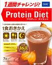 DHC プロティンダイエット ココア味 7袋