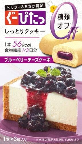 ぐーぴたっ しっとりクッキー ブルーベリーチーズケーキ 3本