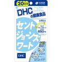 【メール便対応商品】 DHC セントジョーンズワート 20日分 【代引不可】 その1