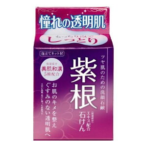 紫根エキス配合石けん80g