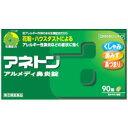 【指定第2類医薬品】アネトンアルメディ鼻炎錠90錠