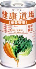 健康道場 緑黄野菜 160g×24本入