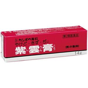 【第2類医薬品】 【メール便対応商品】 紫雲膏 14g