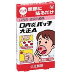 【メール便対応商品】 口内炎パッチ大正A 10パッチ 【第3類医薬品】