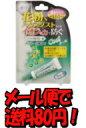 【花粉症対策に!!】【メール便対応商品】 クリスタルヴェールクール 3g
