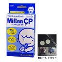 哺乳瓶消毒薬杏林製薬ミルトンCP〜チャイルドプルーフ〜【タブ