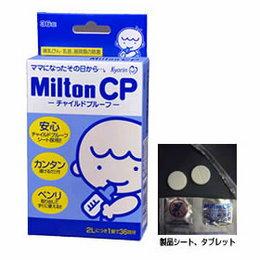 ポイント 杏林製薬 ミルトン チャイルド プルーフ タブレット ドラッグピュア