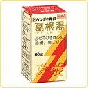 クラシエ薬品株式会社葛根湯エキス錠クラシエ 60錠【第2類医薬品】