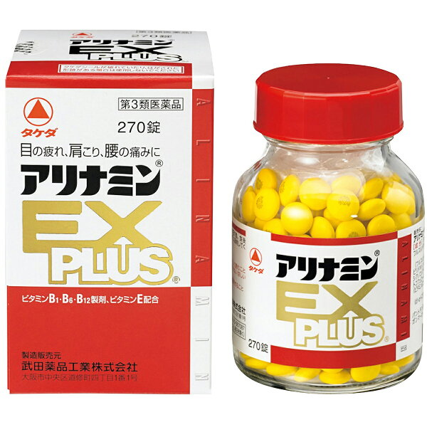 第3類医薬品     おまけ付き  武田薬品工業タケダアリナミンEXプラス810錠(270×3)錠目のつかれ・肩こり・腰の痛み