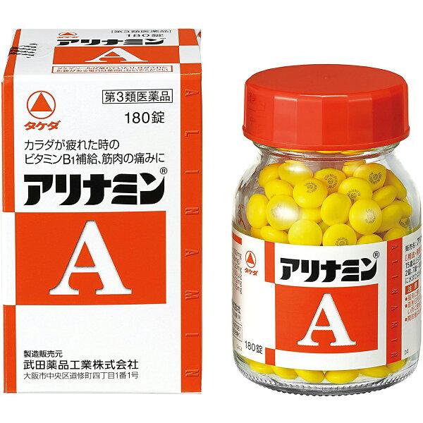第3類医薬品  本日5倍相当 武田コンシューマーヘルスケア株式会社アリナミンA180錠入<カラダが疲れた時のB1補給筋肉の痛み
