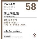 【第2類医薬品】株式会社ツムラ ツムラ漢方清上防風湯エキス顆...